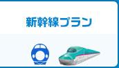新幹線プラン