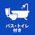 バス・トイレ付